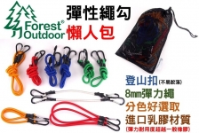Forest Outdoor|彈性繩大全套懶人包