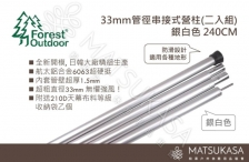 Forest Outdoor|33mm管徑串接式營柱(二入組)-銀白色-240CM