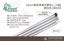 Forest Outdoor|33mm管徑串接式營柱(二入組) - 銀白色 - 280CM