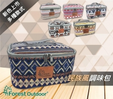 Forest Outdoor|民族風調味料收納包(含內襯)